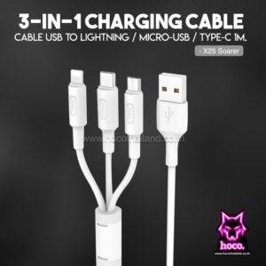 สายชาร์จ 3in1 X25 Cable Hoco