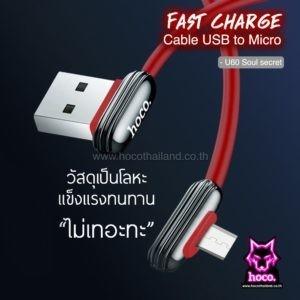 สายชาร์จ Micro U60 Cable Hoco