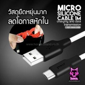 สายชาร์จ Micro USB X21 Cable Hoco
