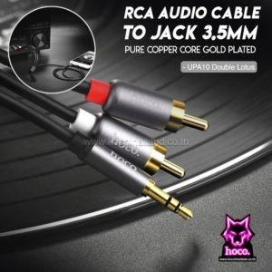 สาย RCA to Aux UPA10 Cable Hoco