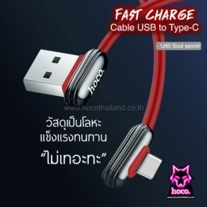 สายชาร์จ Type C U60 Cable Hoco