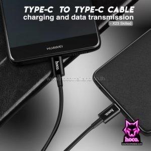 สายชาร์จ Type C to Type C X23 Cable Hoco