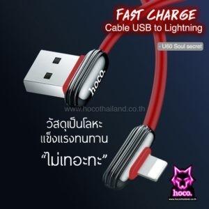 สายชาร์จ ไอโฟน U60 Cable Lightning Hoco