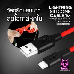 สายชาร์จ ไอโฟน X21 Cable Lightning Hoco
