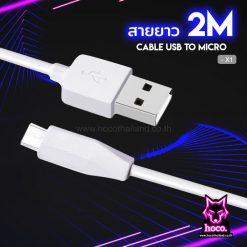 สายชาร์จ Micro X1(White)2M-Cable Hoco