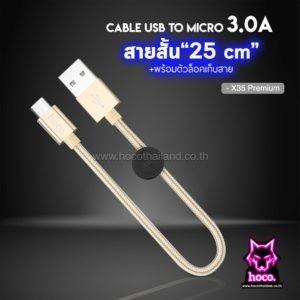 สายชาร์จ Micro X35 Cable Hoco