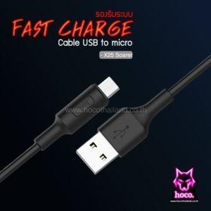 สายชาร์จ Micro X25 Cable Hoco