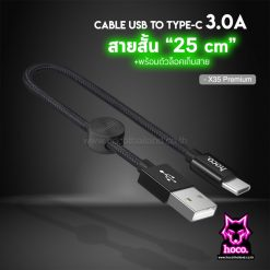 สายชาร์จ Type C X35 Cable Hoco