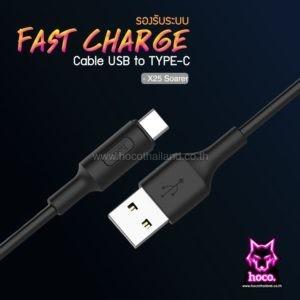 สายชาร์จ Type C X25 Cable Hoco