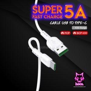 สายชาร์จ Type C 5A X33 Cable Hoco