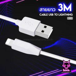 สายชาร์จ ไอโฟน X1 Cable Lightning Hoco