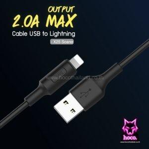 สายชาร์จ ไอโฟน X25 Cable Lightning Hoco