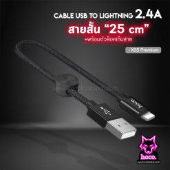 สายชาร์จ ไอโฟน X35 Cable Lightning Hoco
