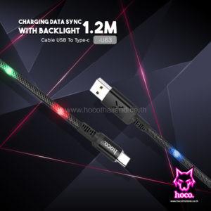 สายชาร์จ Type C U63 Cable Hoco