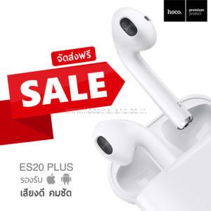 หูฟัง บลูทูธ TWS ES20Plus Bluetooth Hoco