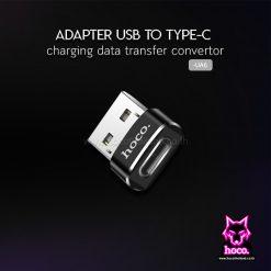 Type-C to USB-A UA6 อะแดปเตอร์ Hoco