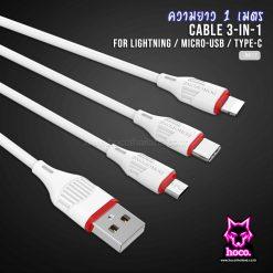 สายชาร์จ 3in1 BX17 1M Cable Borofone