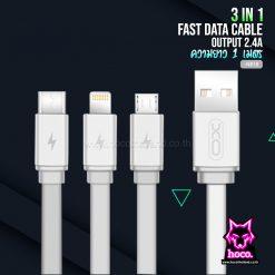 สายชาร์จ 3in1 NB18 Cable XO