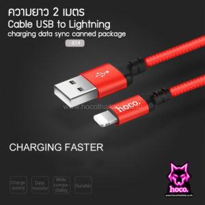 สายชาร์จ ไอโฟน X14 2M Cable Lightning Hoco