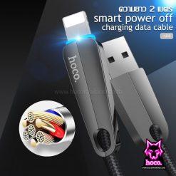 สายชาร์จ ไอโฟน U35 Cable Lightning Hoco