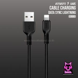 สายชาร์จ ไอโฟน X20 3M Cable Lightning Hoco