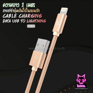 สายชาร์จ ไอโฟน X2 1M Cable Lightning Hoco