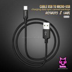 สายชาร์จ Micro X14 2M Cable Hoco