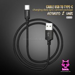 สายชาร์จ Type C X14 2M Cable Hoco