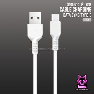 สายชาร์จ Type C X20 3M Cable Hoco